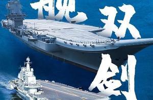 首艘国产航母山东舰服役10个月啦!能打得过美国航母吗