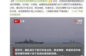 烎!东部战区海军最新实兵实弹演练