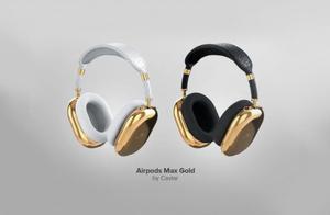 AirPods Max黄金定制版来了 售价70万元