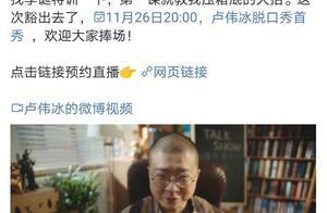 卢伟冰怼雷军+1亿像素+首场脱口秀,Note9发布会惊喜多多