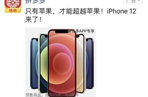 拼多多显示今日 23 时开始苹果 iPhone 12 预售,限量 2 件