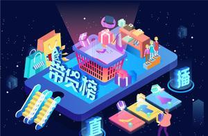 电商带货榜(8.27)  李佳琦停播,薇娅生活节超3亿