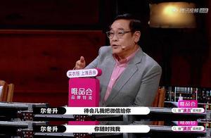 尔冬升加曹俊的微信,以后有事随时找我,有点香港大佬的样子了!