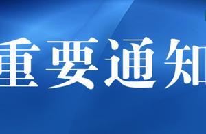 速看!关于元旦、春节期间出游,文旅部最新规定来了