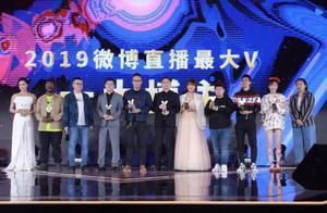 大胃mini亮相一直播年度盛典获2019微博直播最大V