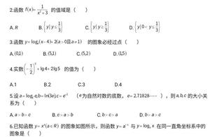 最新湖南师大附中高一数学期中考试卷—肖老师