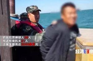 山东海霸落网背后:胸顶猎枪逼渔民交钱、炮轰渔船、涉案超3亿