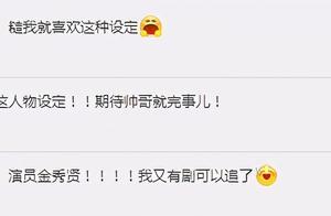 刚辞演就确定下一部,金秀贤将出演《那夜》,人物设定令网友期待