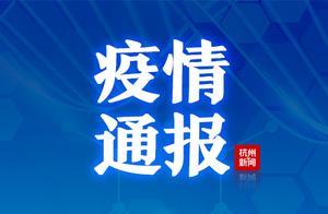 浙江昨日无新增,尚在医学观察无症状感染者5例(其中境外输入1例)