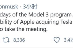 马斯克爆料:曾计划600亿美元将特斯拉卖给苹果,但遭库克拒绝