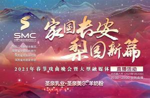 """春晚来了!2021陕西戏曲春晚大直播让戏迷直呼""""看过瘾"""""""