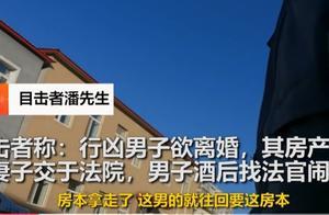 哈尔滨一男子因不满婚后财产分割,持刀将法官杀害:一刀砍中要害