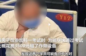 陕西两男子3500租作弊神器,开考10分钟被抓,让人哭笑不得