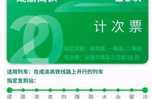 成渝高铁、京沪高铁推出计次票和定期票 成渝高铁20次票价2800元
