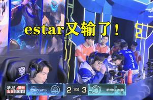 eStar2:3输给LGD,纵情节奏被摸透,梓墨马超再次惊艳