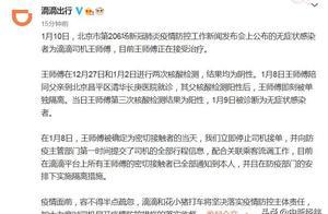 滴滴出行:1月9日北京新增无症状感染者为滴滴司机