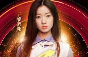 中国好声音总决赛:潘虹淘汰,单依纯成好声音最年轻冠军