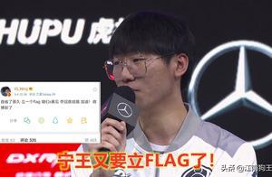 IG今年冠军稳了?Ning王立下FLAG,粉丝:听着好耳熟啊!