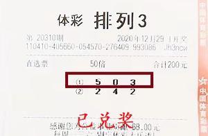 """安阳购彩者喜中""""排列3""""奖金5.2万元"""