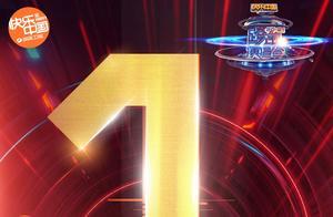 湖南卫视跨年收视第一,全网碾压式胜利,热搜500个强势霸榜