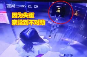 福建女子遭遇电梯骤降23层逃生,网友:完蛋了,我家电梯刷卡的