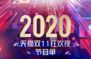 2020 天猫双 11 狂欢夜开始(附上节目单)