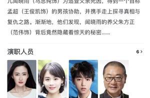 王俊凯、马思纯新片剧情曝光,寻找真相的复仇之路发现惊天秘密!