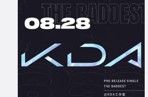 英雄联盟:时隔两年KDA宣布回归,新单曲即将发布