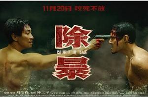 王千源、吴彦祖新片《除暴》的九个细节,只看一遍你记住了几个?