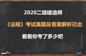 2020二级建造师《工程法规》考试真题及答案解析来啦,快来看