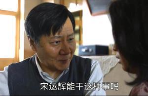 《大江大河2》如果姐姐还在,宋运辉就不会被程家如此欺负了吧