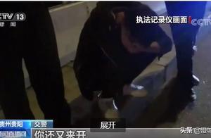 贵州贵阳一男子4小时内2次酒驾   数罪并罚!
