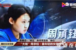 1996年的姑娘指挥嫦娥五号火箭发射,为小姐姐点赞