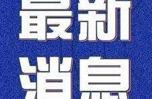 沈阳发布最新疫情防控通告!24小时求助热线公布
