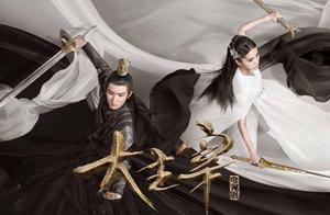 王源电视剧《大主宰》预告出炉,古装超帅!和欧阳娜娜跨界相爱?