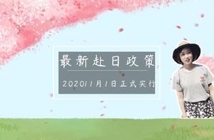 「日本留学」11月日本最新入境政策!看看都有什么变化?