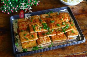 大厨教你做香辣铁板豆腐,鲜嫩多汁,超美味,每次做都不够吃