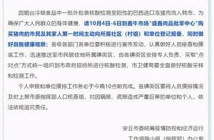 烟台阳性冻猪肉流入,潍坊安丘发通告请有关市民自觉核酸检测