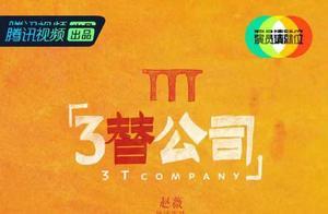 赵薇辣目洋子《三替公司》:四人乐队成立,没有理想的人不伤心
