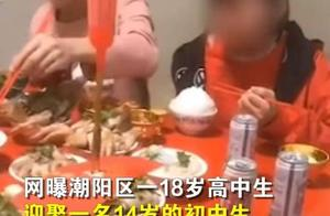 广东18岁男子娶14岁女生,双方家长也同意婚事,被镇政府批评教育