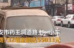 陕西一面包车停车费高达5万余元,共欠下732笔,已经停了两年多