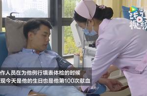 男子第100次献血为自己庆生坚持无偿献血17年