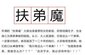 """中国""""扶弟魔""""现象:是心甘情愿,还是道德绑架?"""