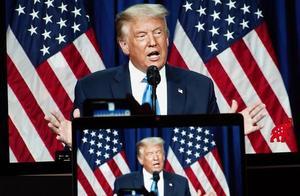 任期内糟糕透顶,特朗普正式得到候选人提名:对大选胜利充满信心