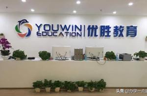优胜教育创始人陈昊发文道歉:愿0元转让优胜教育,卖身打工十年
