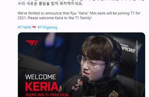 LOL:T1战队官宣,原DRX辅助小将Keria正式签约