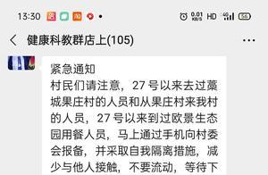 2021年1月2日河北省新增报告1例新型冠状确诊病例轻型