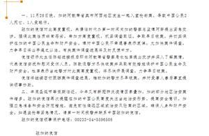 两名中国公民在非洲加纳遇害!入室抢劫致2死1伤,大使馆第一时间致电警方