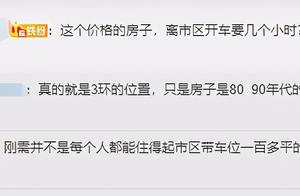 全国刚需买房基准线出炉!深圳345万,需要不吃不喝干27年