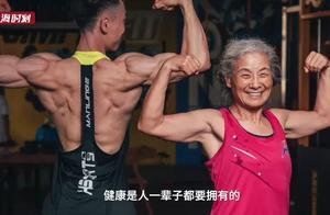 """上海70岁""""硬核奶奶""""爆红,靠健身减重28斤,网友自愧不如"""